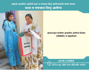 Maternal-and-Neonatal-Health-Flash-card